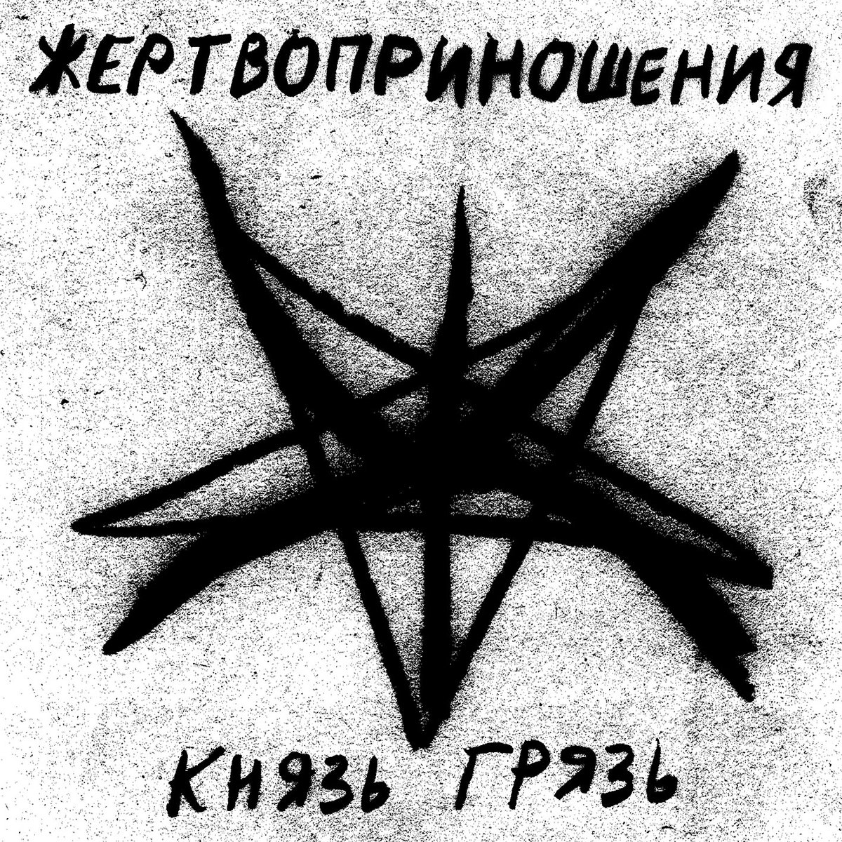 Zhertvoprinosheniya - knyaz gryaz