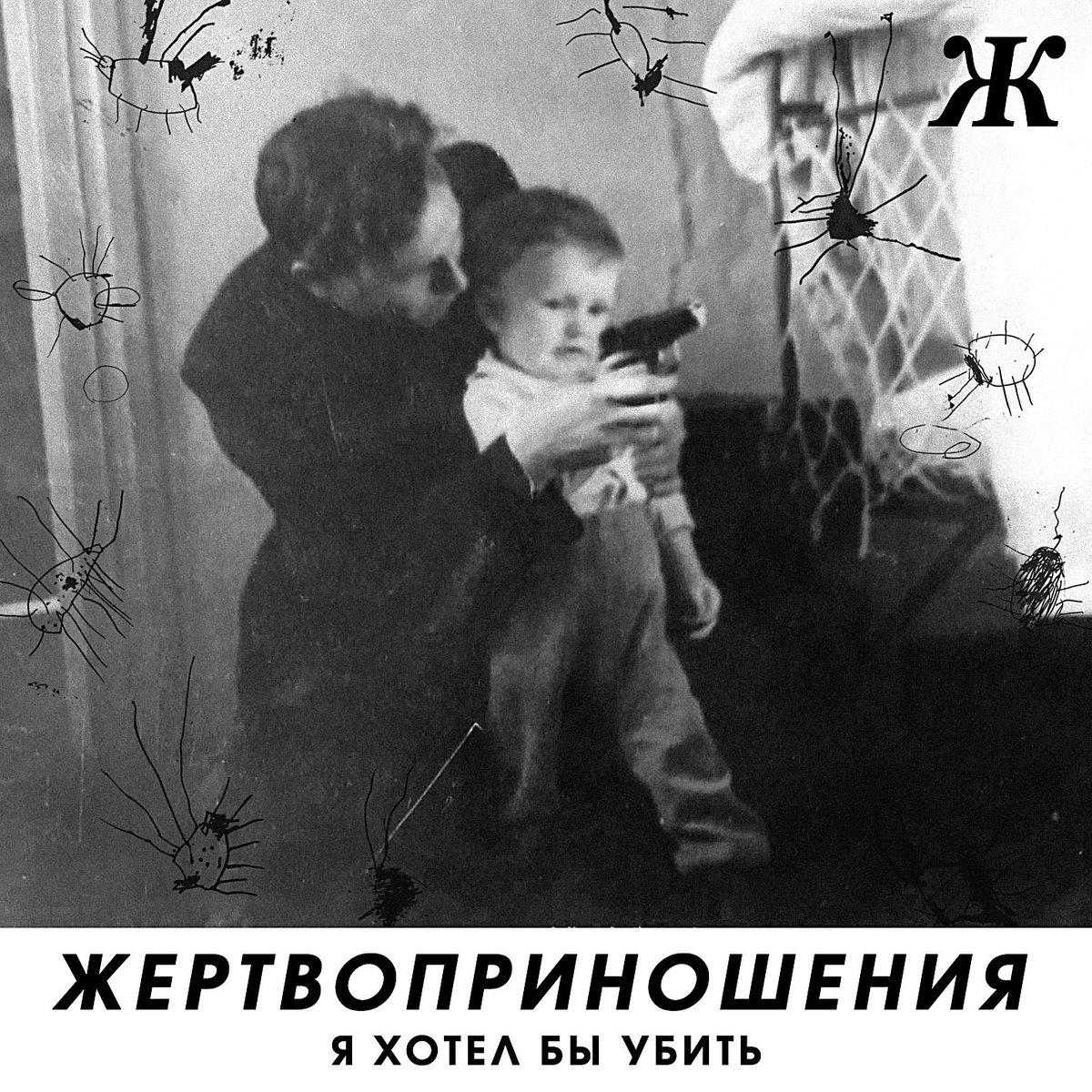 Zhertvoprinosheniya - live pt1