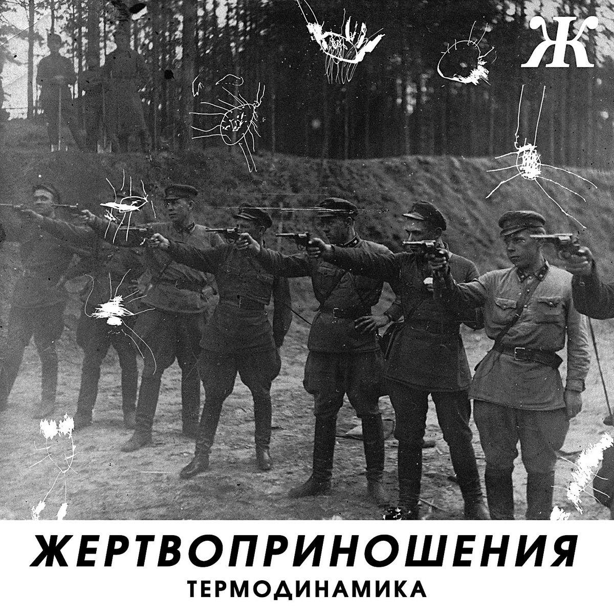 Zhertvoprinosheniya - live pt2